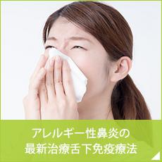 アレルギー性鼻炎の最新治療舌下免疫療法