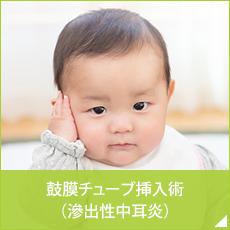 鼓膜チューブ挿入術(滲出性中耳炎)