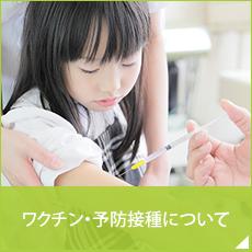 ワクチン・予防接種について