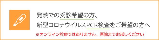 発熱での 受診希望の方、新型コロナウイルスPCR検査をご希望の方へ