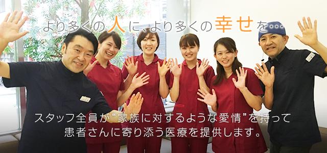 """より多くの人に、より多くの幸せを…スタッフ全員が""""家族に対するような愛情""""を持って患者さんに寄り添う医療を提供します。"""