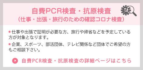 自費PCR検査・抗原検査